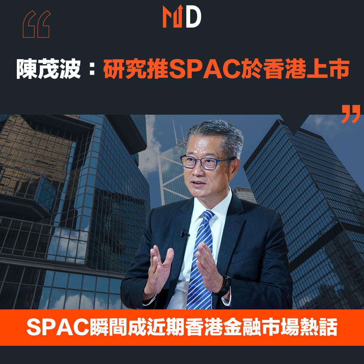 陳茂波:研究推SPAC於香港上市