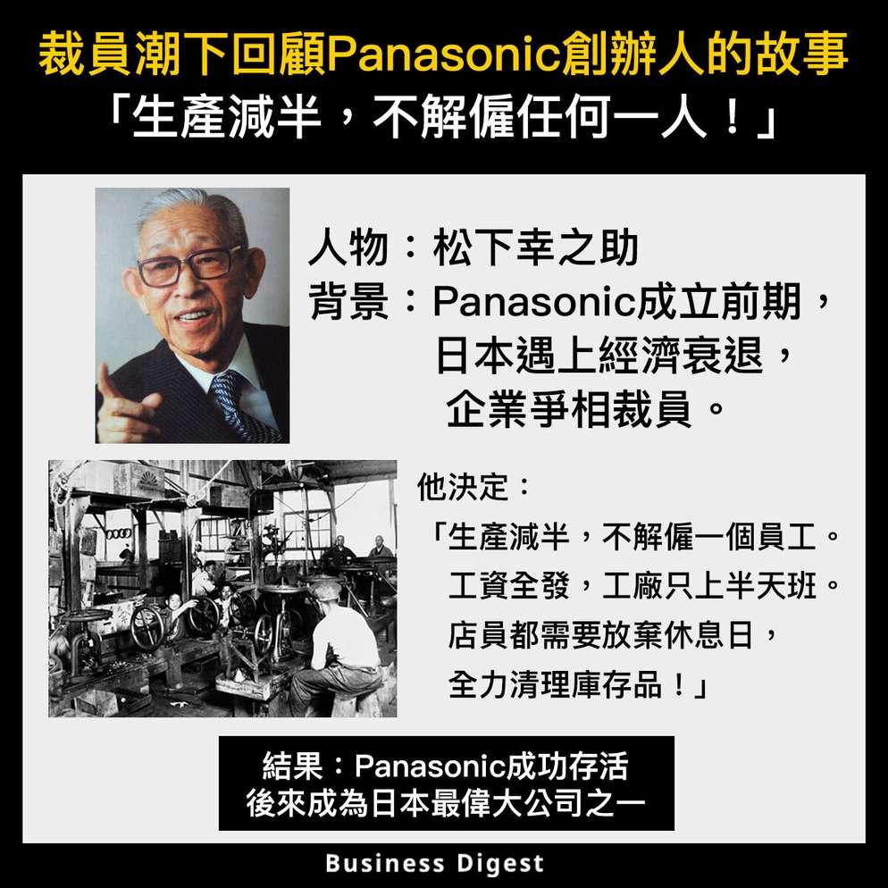 Panasonic 生產減半,不解僱一個員工