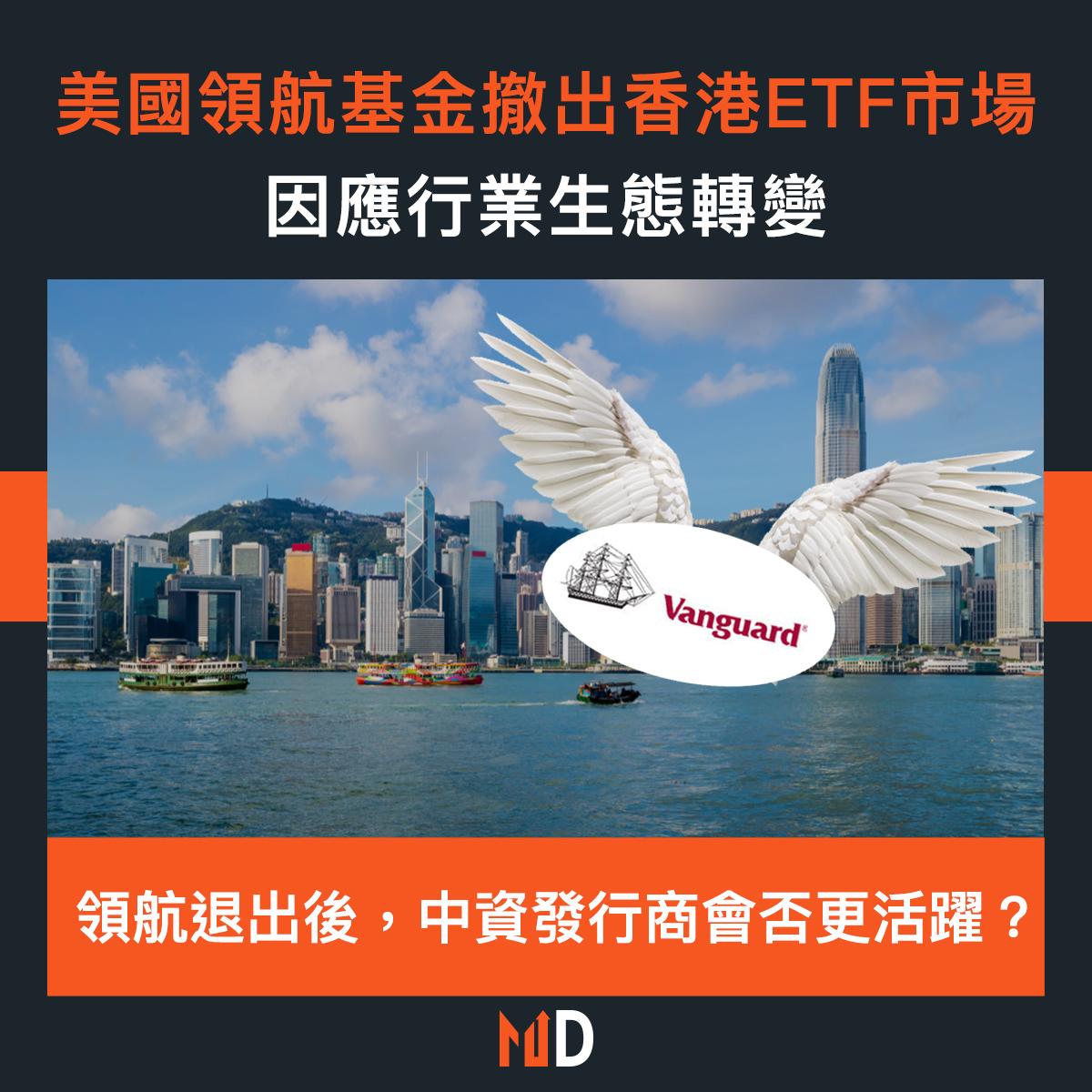 【市場熱話】美國領航基金撤出香港ETF市場,因應行業生態轉變
