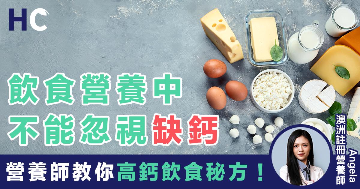 飲食營養中不能忽視缺鈣 營養師教你高鈣飲食秘方!