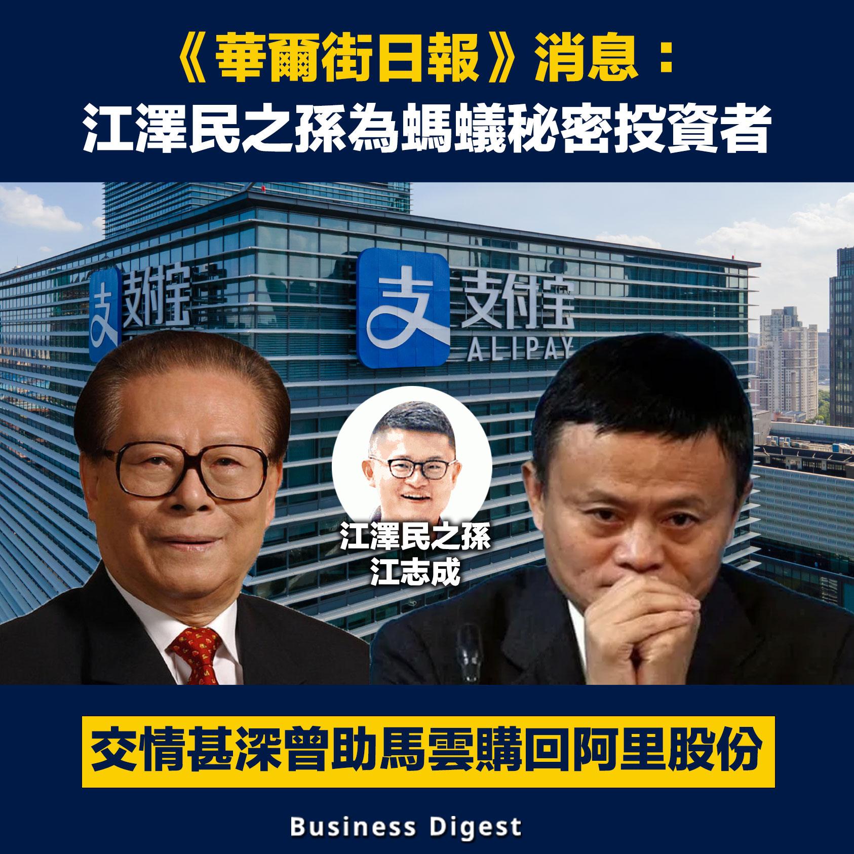 《華爾街日報》消息:江澤民之孫為螞蟻秘密投資者