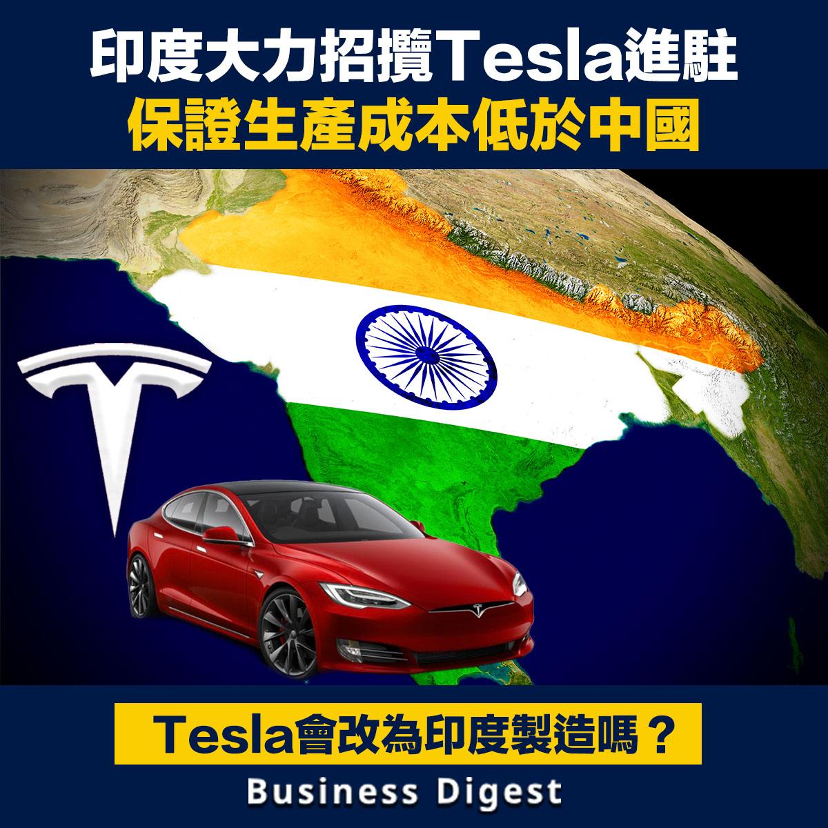 印度大力招攬Tesla進駐,保證生產成本低於中國