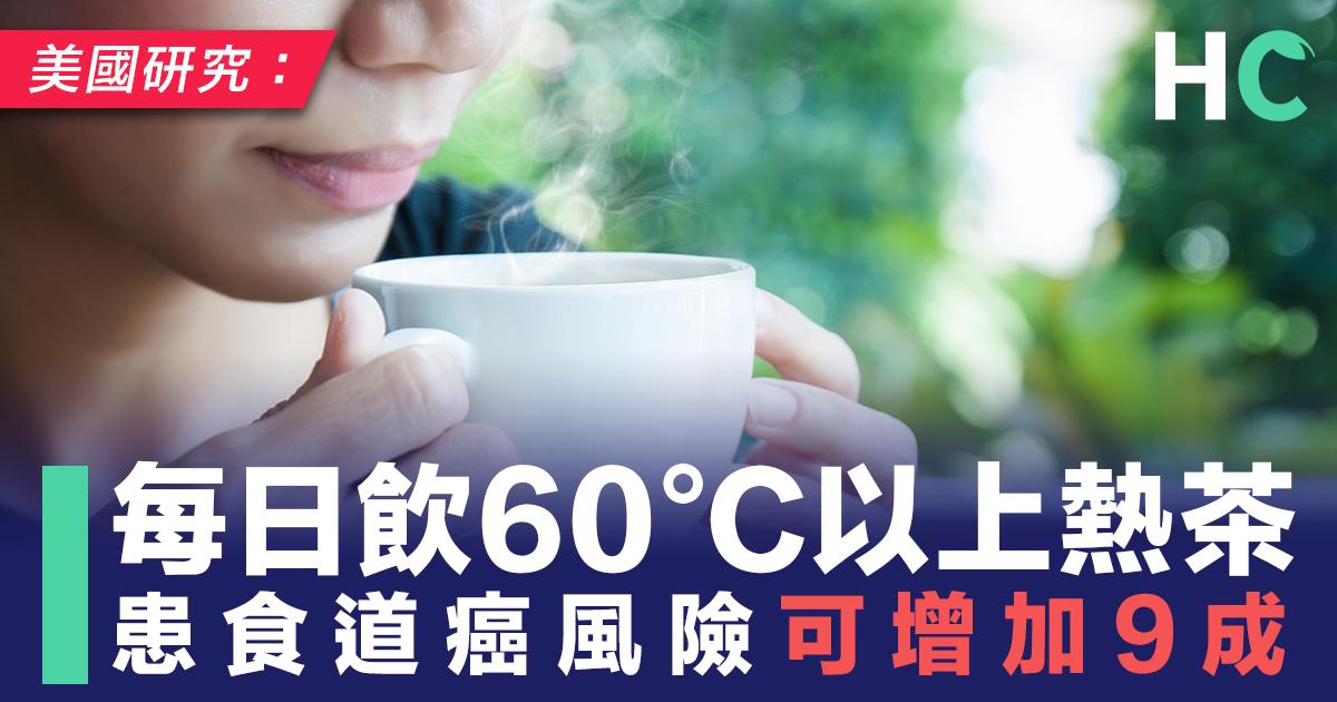 美國研究:每日飲60°C以上熱茶 患食道癌風險增加9成