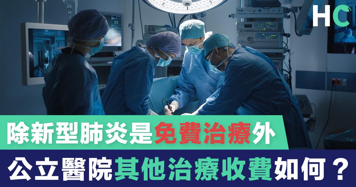 除新型肺炎是免費治療外,公院其他治療收費如何?