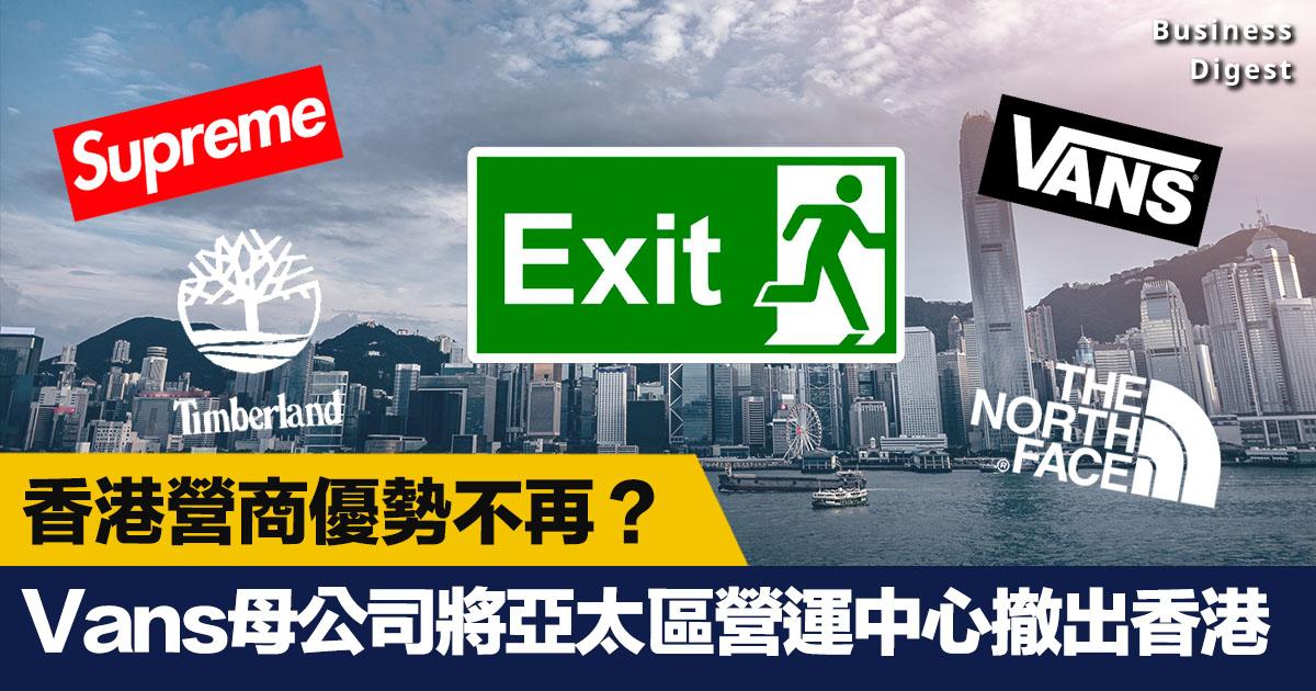 香港營商優勢不再?Vans母公司將亞太區營運中心撤出香港