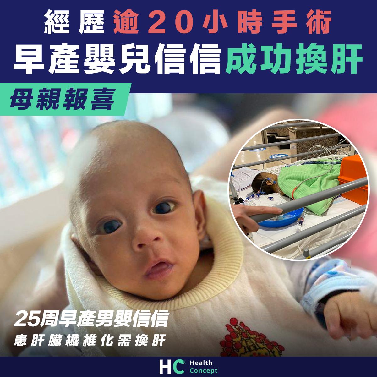 經歷逾20小時手術 早產嬰兒信信成功換肝