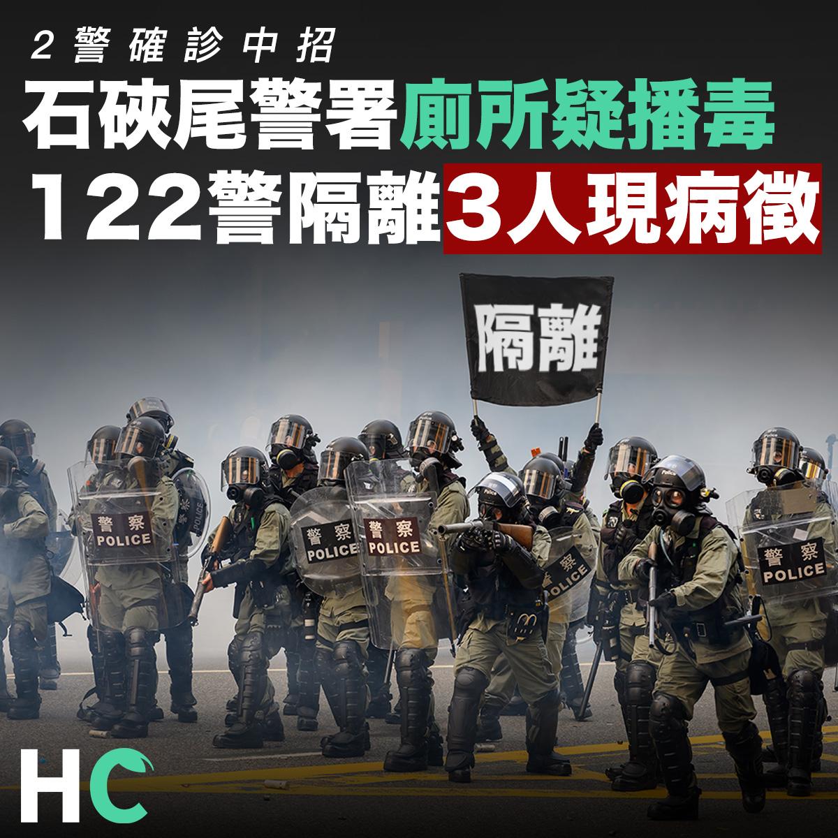 【#武漢肺炎】石硤尾警署廁所疑播毒 122警隔離3人現病徵