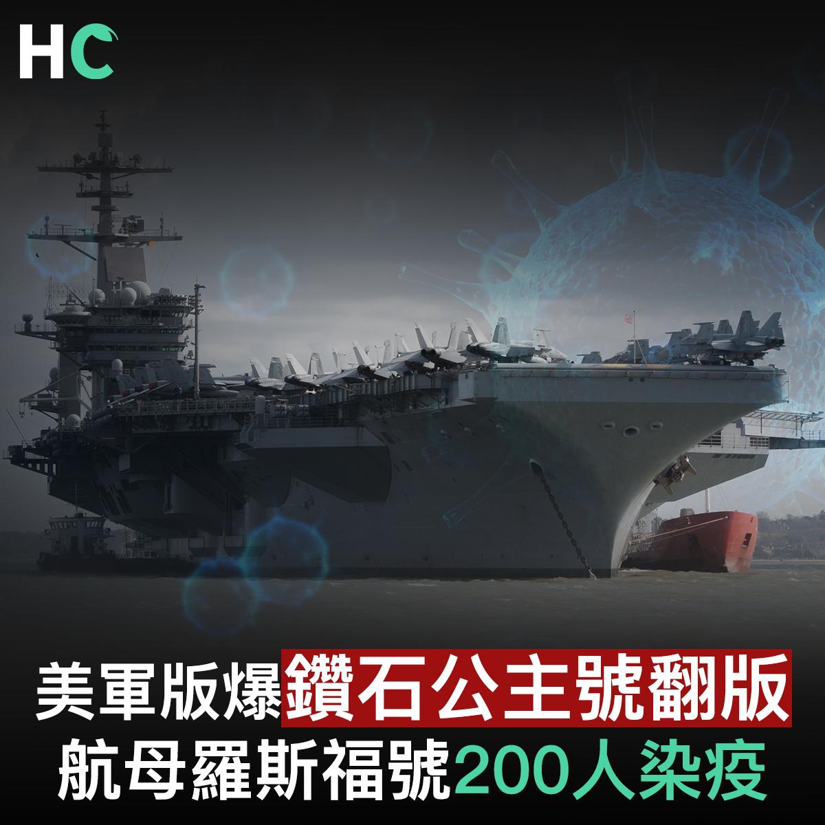 【#武漢肺炎】美軍版爆鑽石公主號翻版 航母羅斯福號200人染疫