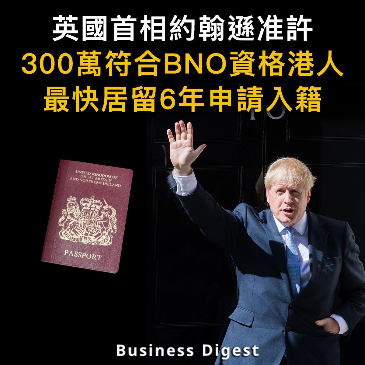 【商業熱話】英國首相約翰遜:准許300萬符合BNO資格港人最快居留6年申請入籍