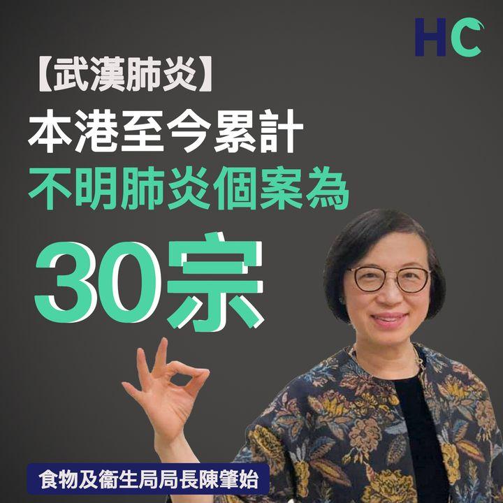 【#武漢肺炎】本港至今累計 不明肺炎個案為30宗