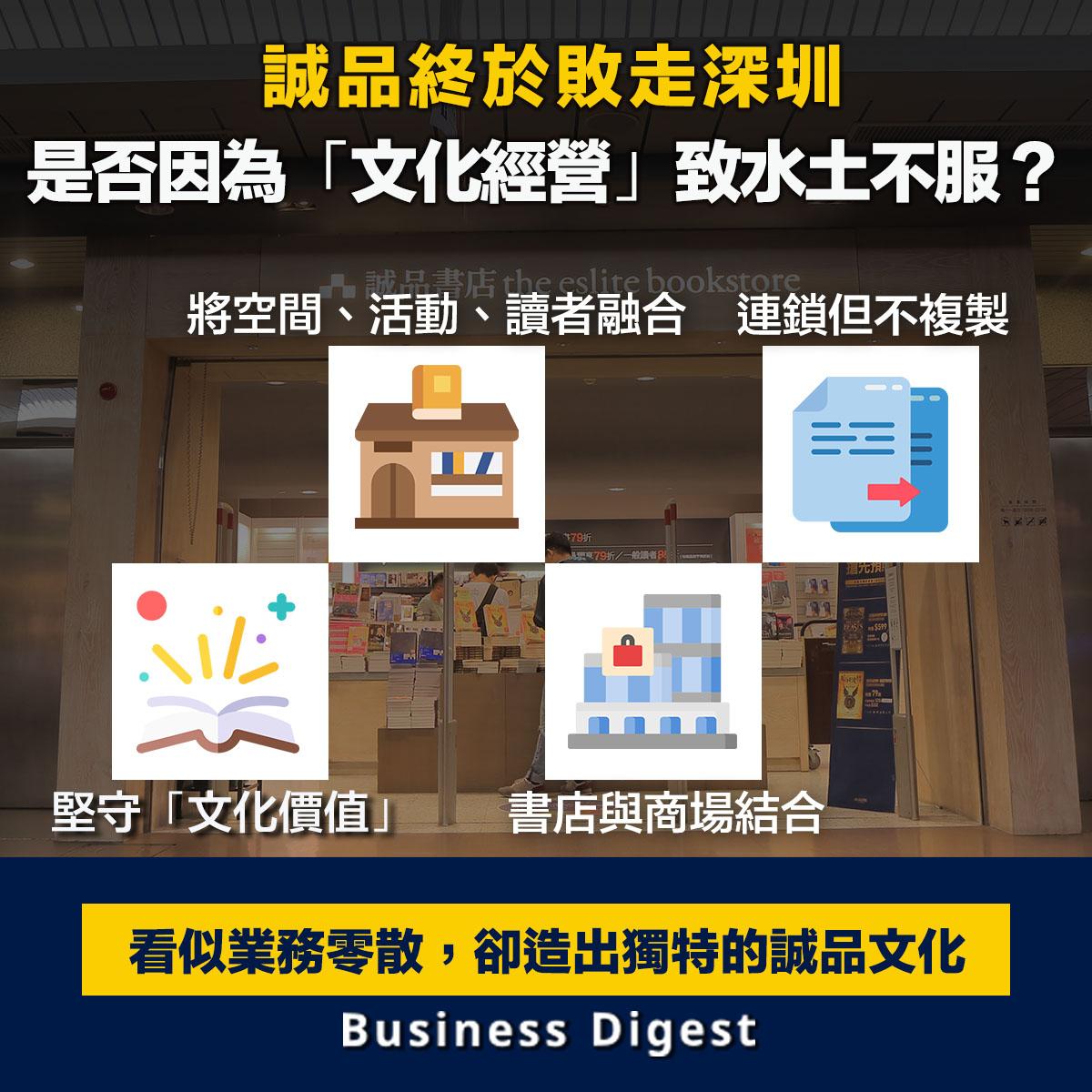 從誠品的「不合理」商業模式出發,看這家台灣書店如何發展為「亞洲最佳書店」