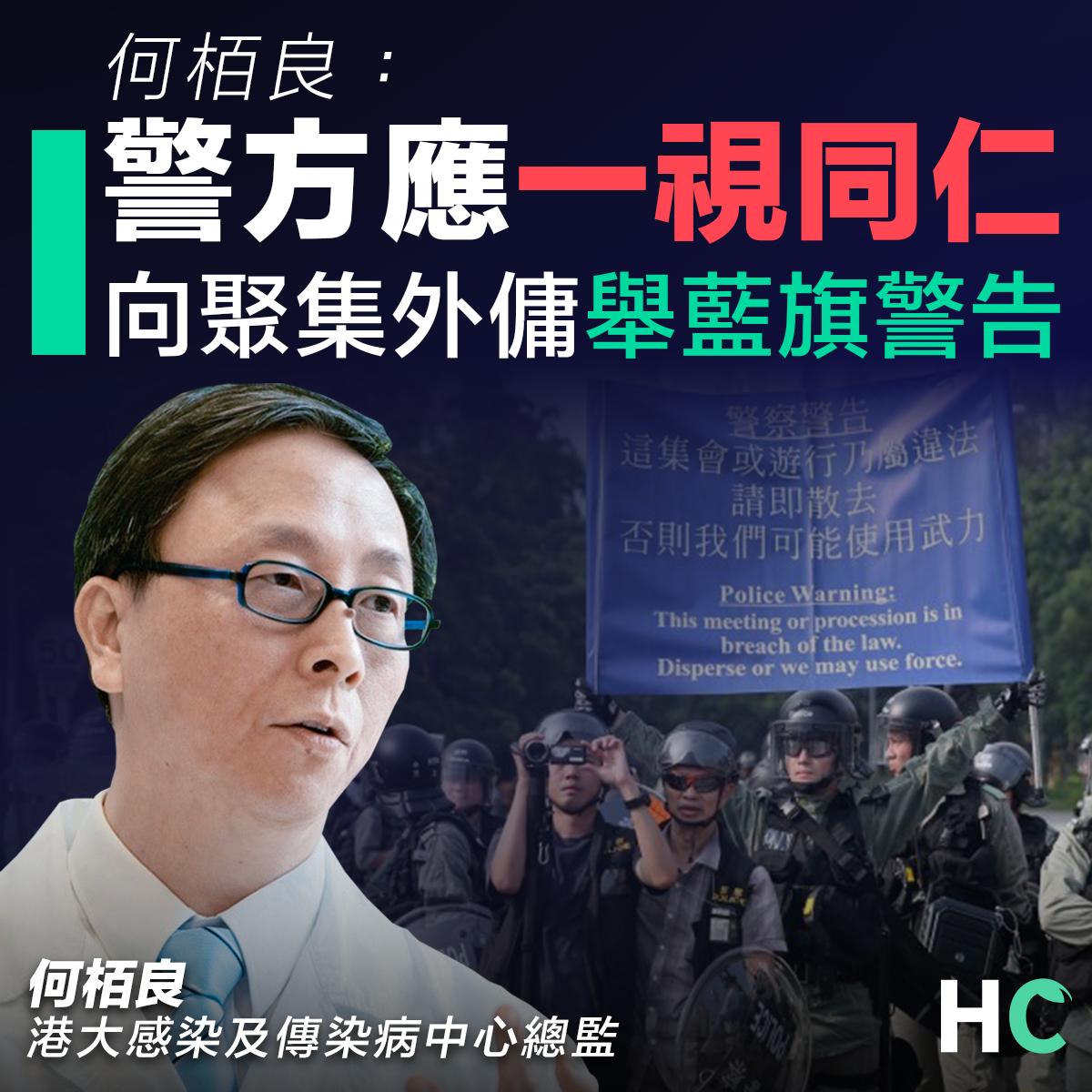 【#新型肺炎】何栢良:警方應一視同仁 向聚集外傭舉藍旗警告