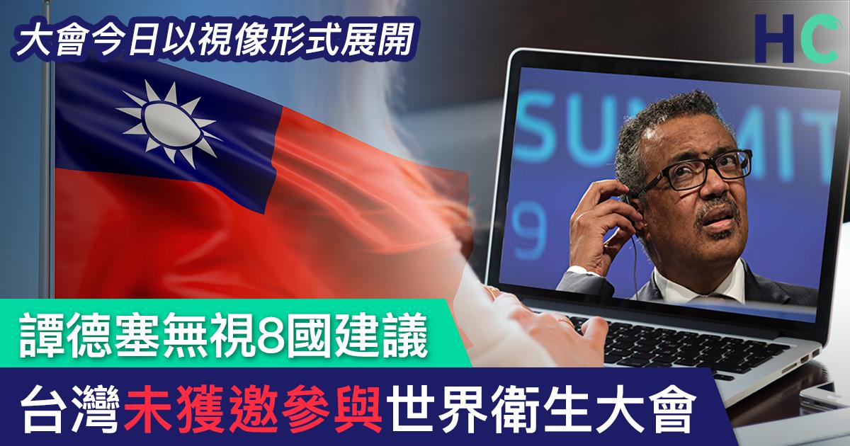 【#武漢肺炎】譚德塞無視8國建議 台灣未獲邀參與世界衛生大會
