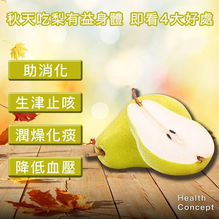 【#營養食物】秋天吃梨有益身體  即看4大好處