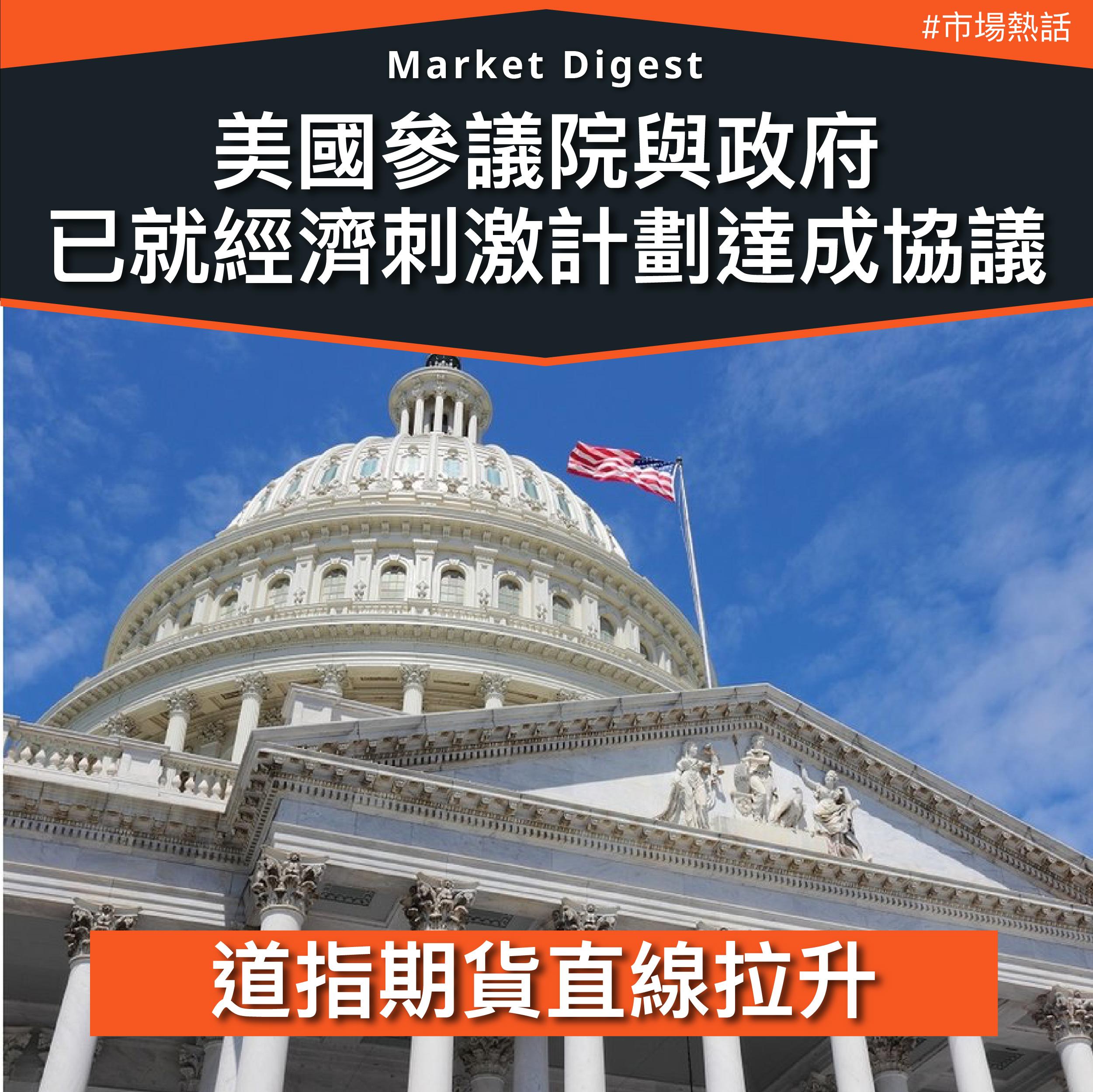 【市場熱話】美國參議院與政府 已就經濟刺激計劃達成協議