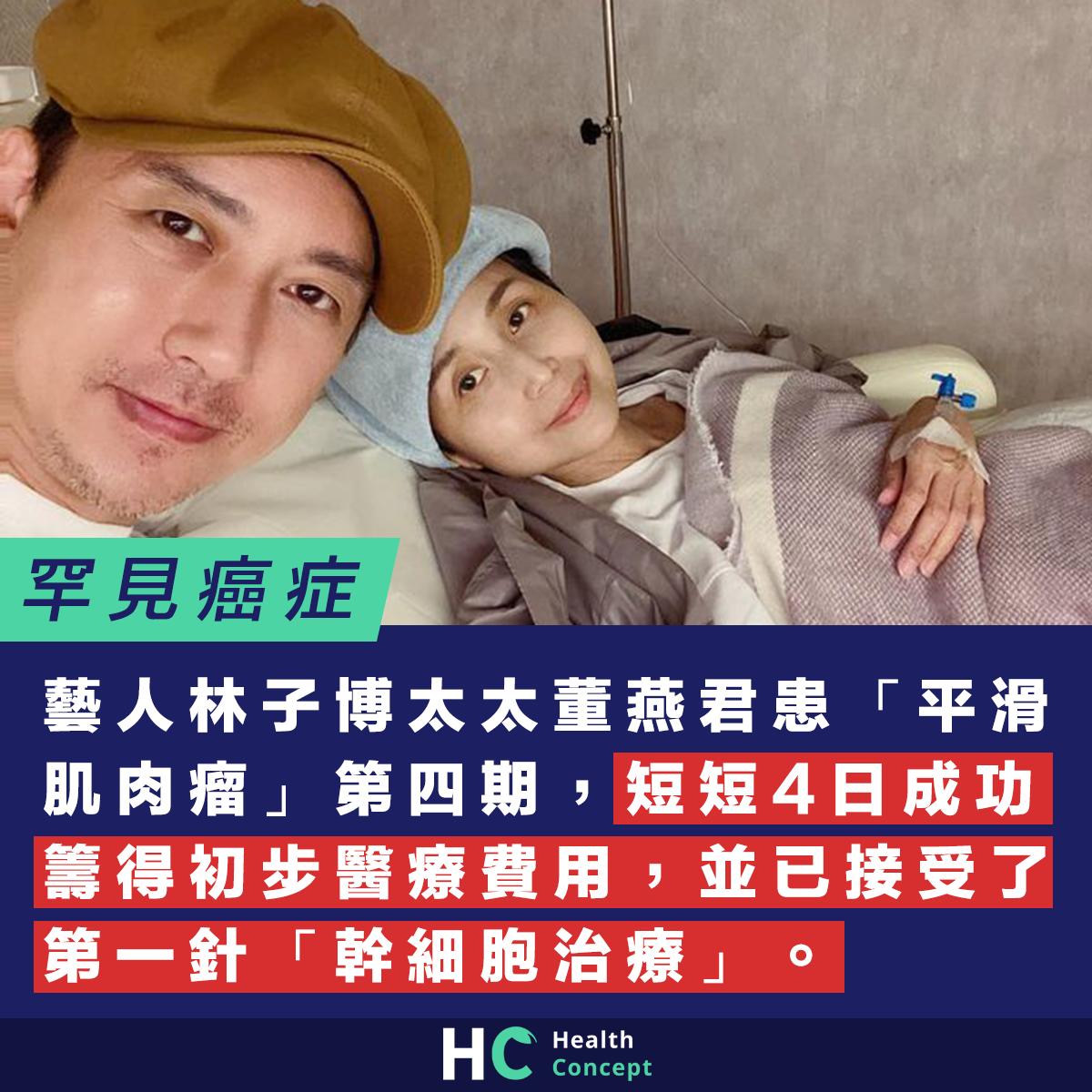 林子博為妻籌得初步療程費,太太接受幹細胞治療。