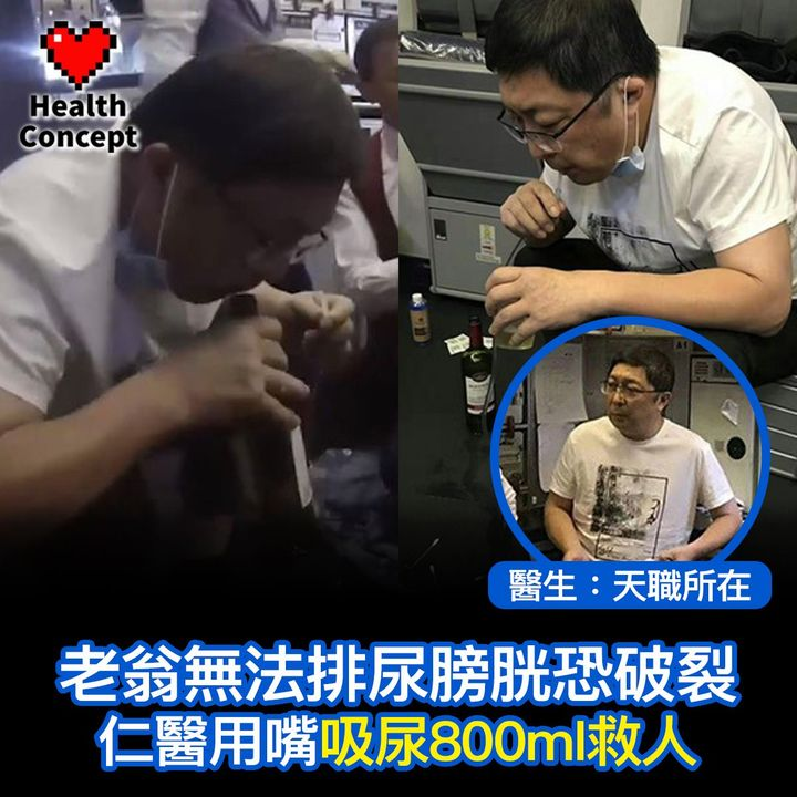 【#醫療熱話】老翁無法排尿膀胱恐破裂 仁醫用嘴吸尿800ml救人
