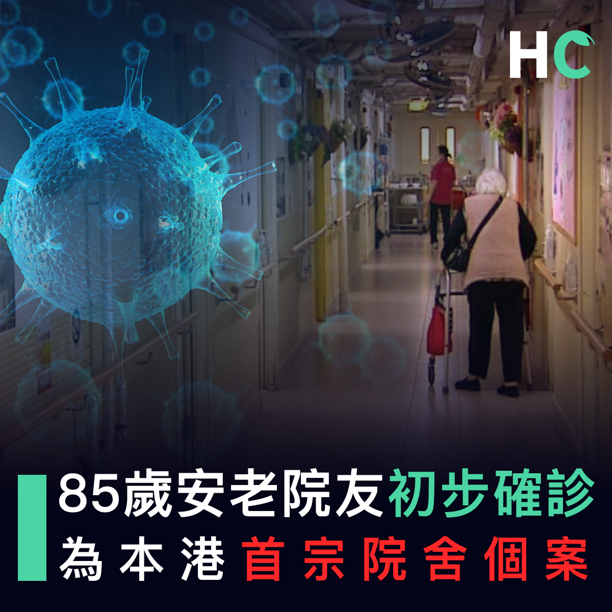 【#新型肺炎】85歲安老院友初步確診 為本港首宗院舍個案