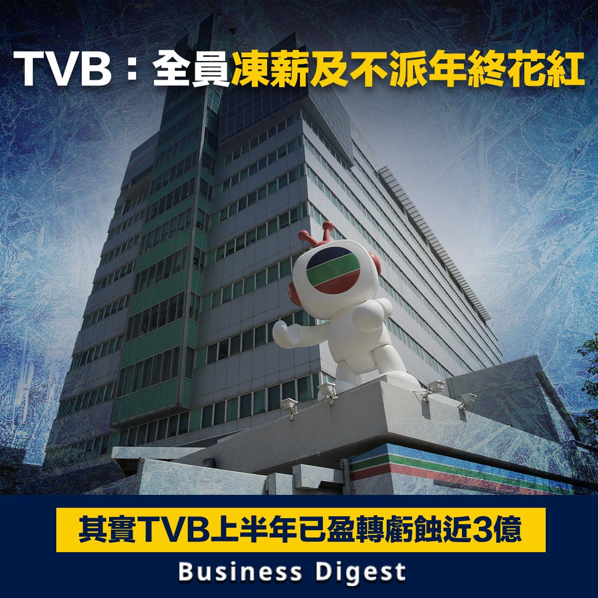 TVB:全員凍薪及不派年終花紅
