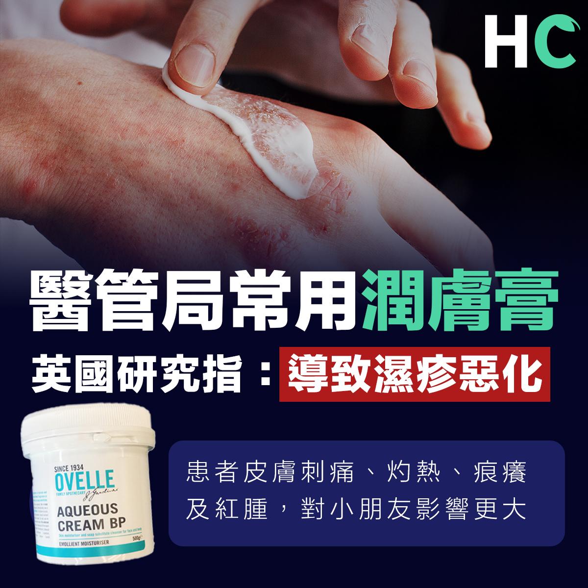 醫管局常用潤膚膏 或使濕疹惡化 英國多年前禁用