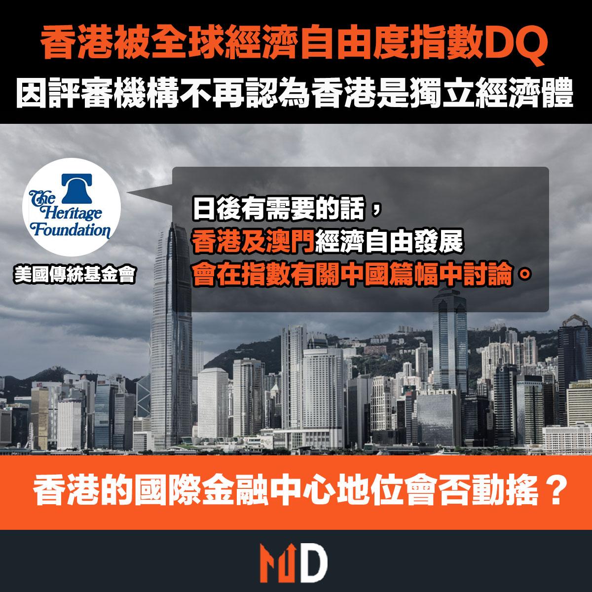 香港國際金融中心地位會否受影響?