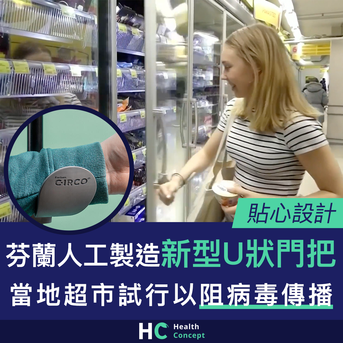 【#武漢肺炎】芬蘭人工製造「新型U狀門把」 當地超市試行以阻病毒傳播