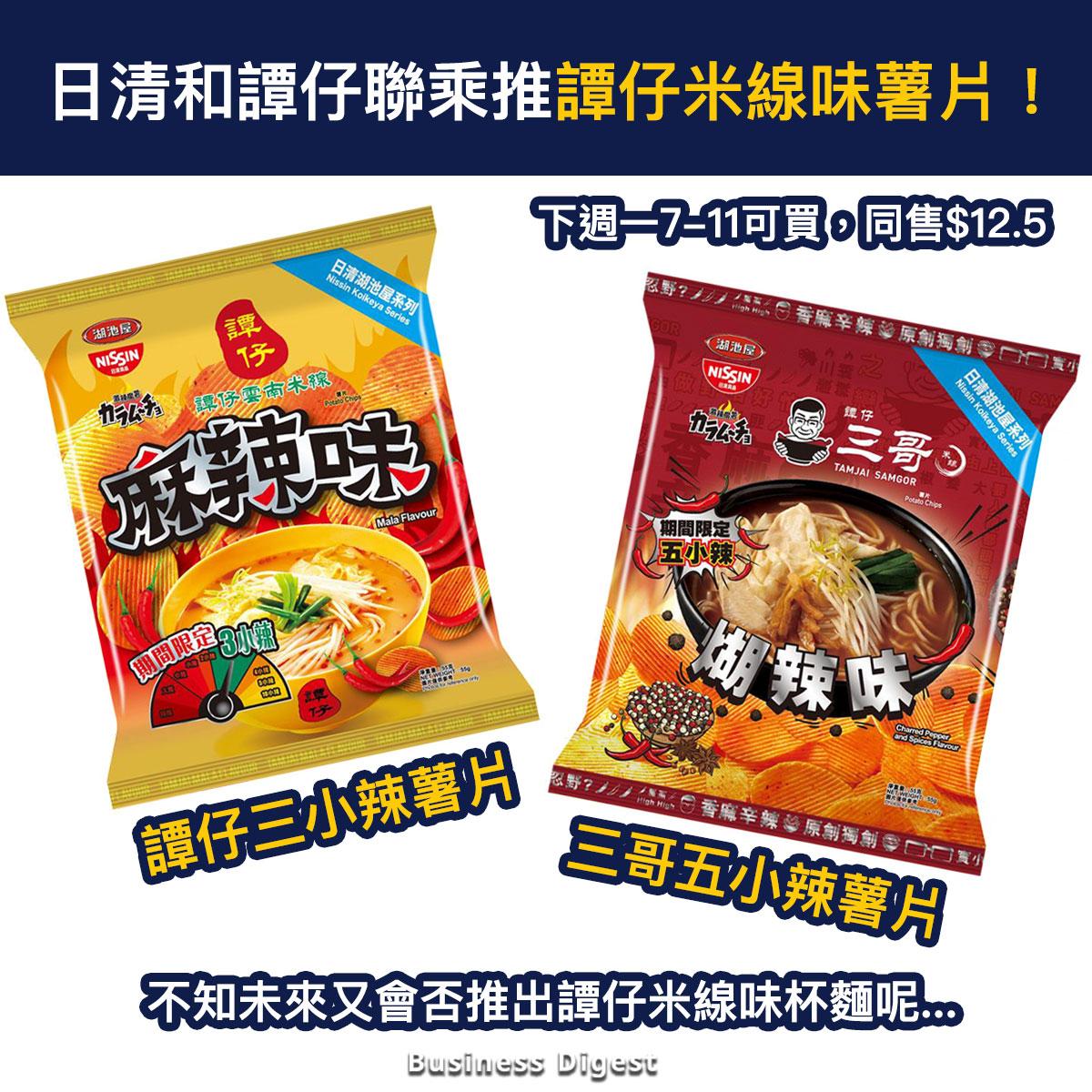 【你沒想過的商業奇招】日清湖池屋與譚仔聯乘,推出譚仔米線味薯片!