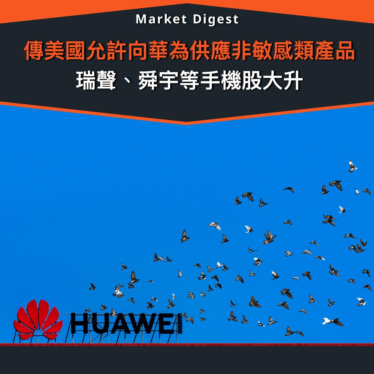 【市場熱話】傳美國允許向華為供應非敏感類產品,瑞聲、舜宇等手機股大升