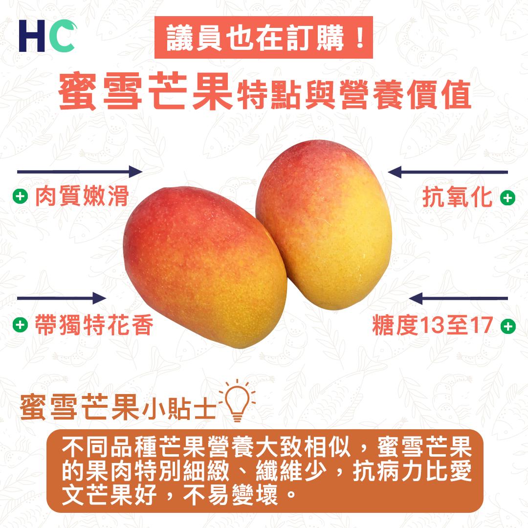 【#營養食物】蜜雪芒果特點與營養價值