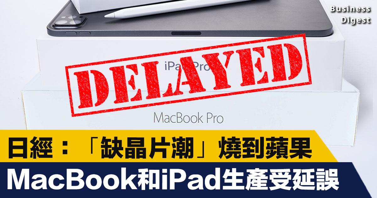 日經:「缺晶片潮」燒到蘋果,MacBook和iPad生產受延誤