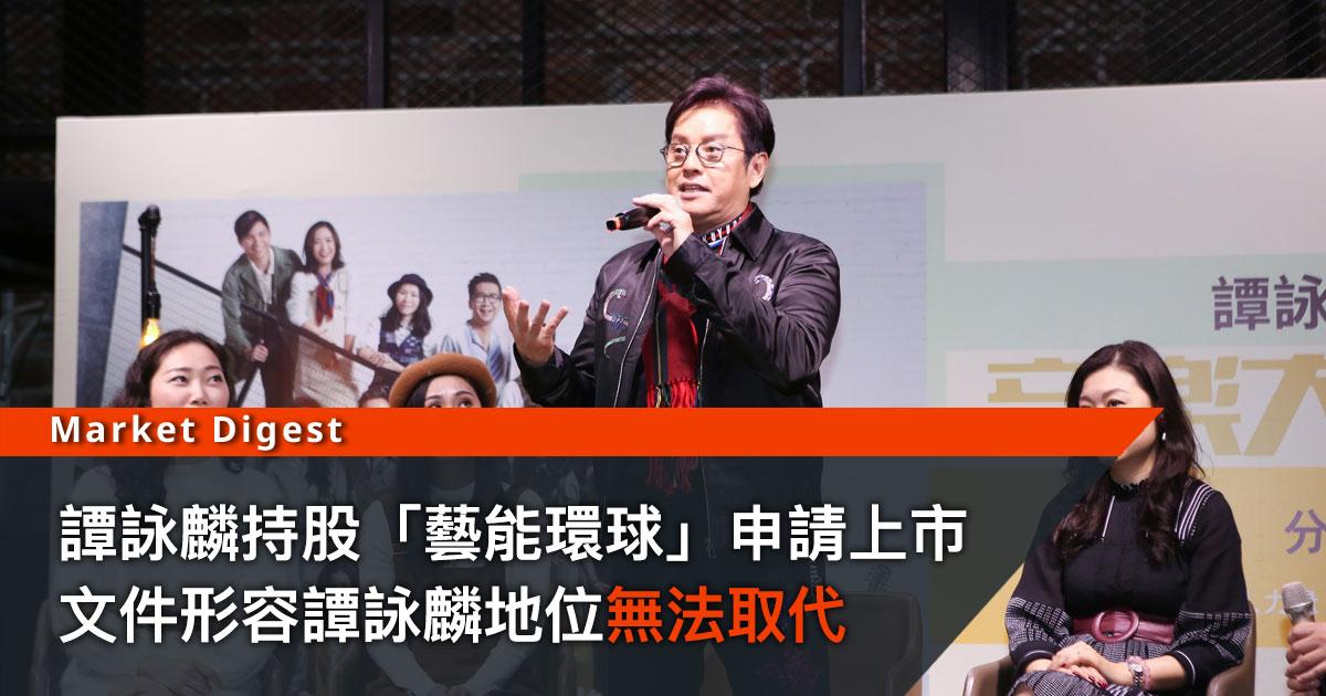 譚詠麟持股「藝能環球」申請上市,文件形容譚詠麟地位無法取代