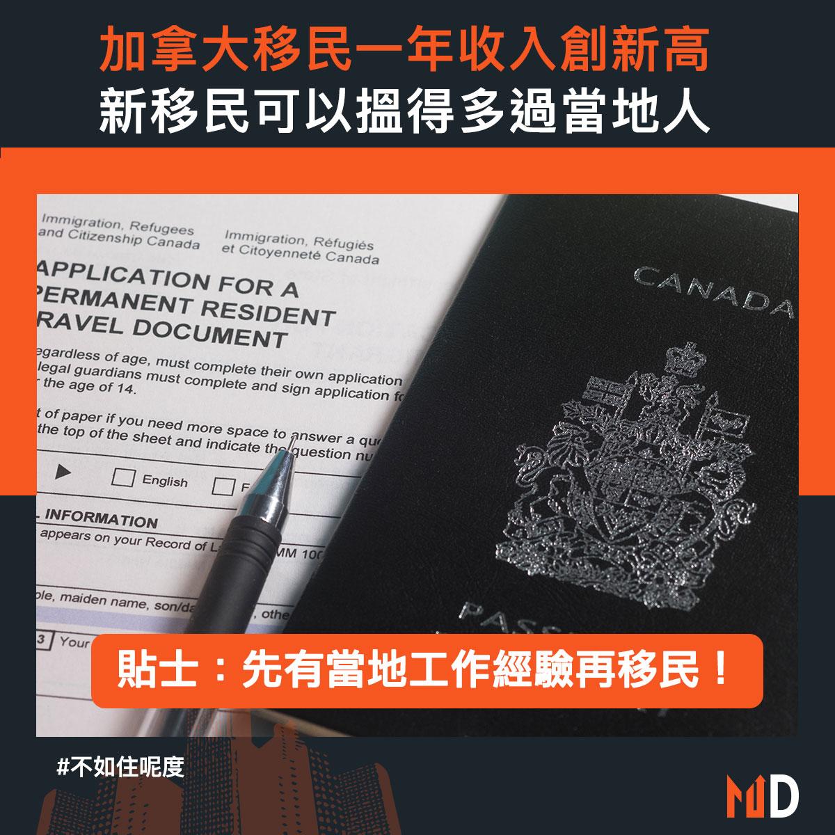 【不如住呢度】加拿大移民一年收入創新高,有新移民搵得多過當地人