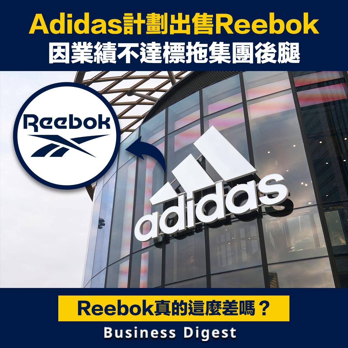 Adidas計劃出售Reebok,因業績不達標拖集團後腿