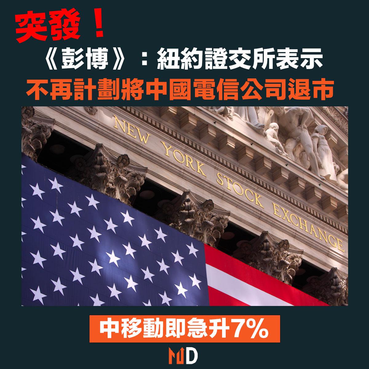 紐約證交所表示不再計劃將中國電信公司退市