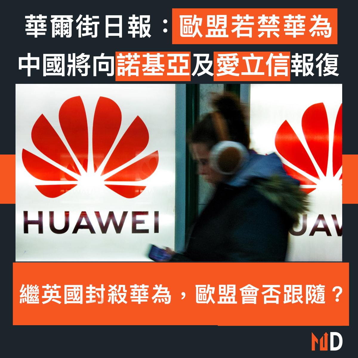 華爾街日報:歐盟若禁華為,中國將向諾基亞及愛立信報復