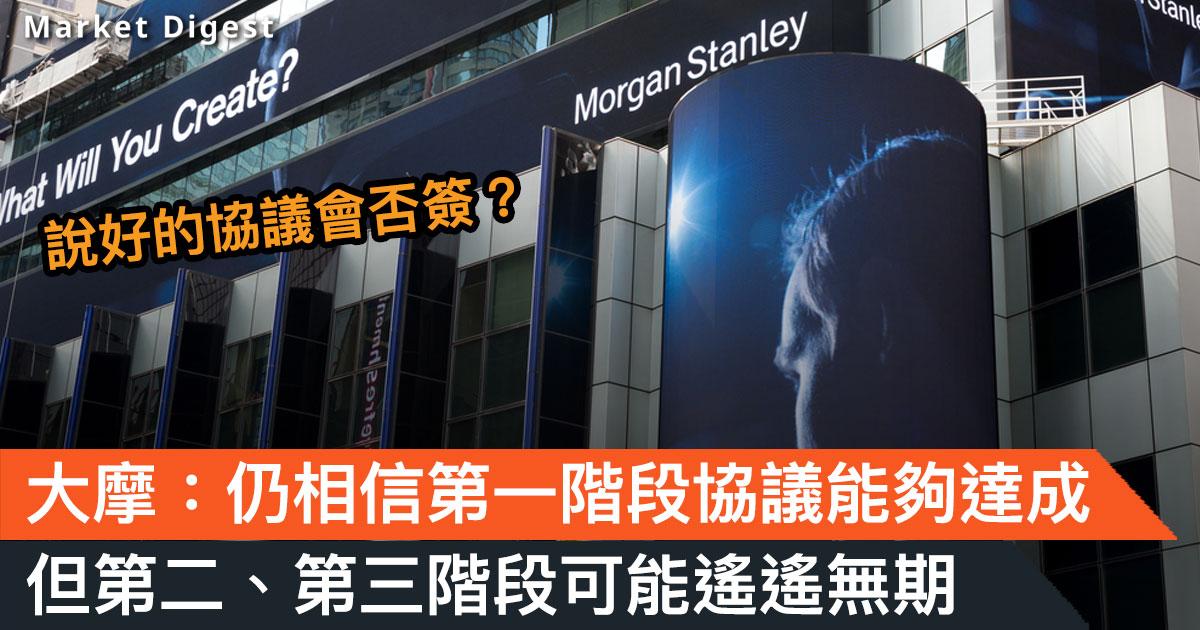 【中美貿易戰】摩根士丹利:仍相信第一階段協議能夠達成,但第二、第三階段可能遙遙無期