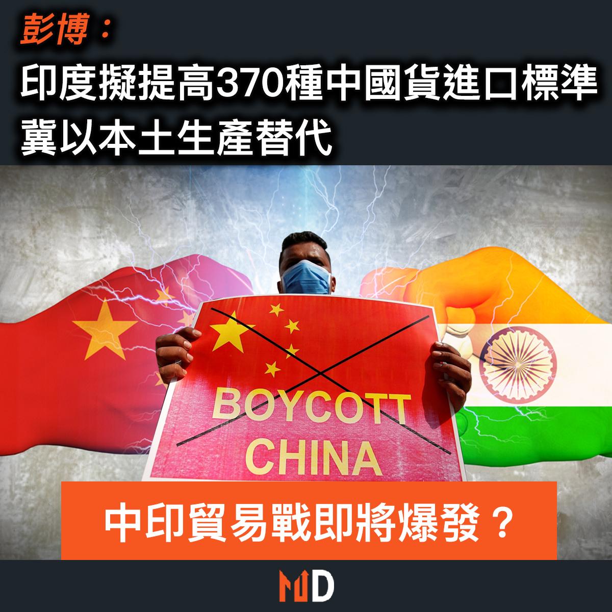 【市場熱話】彭博:印度擬提高370種中國貨進口標準,冀以本土生產替代