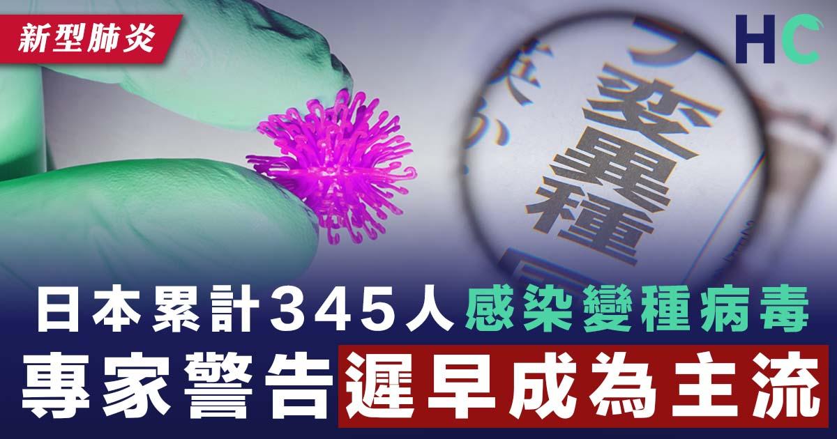 日本累計345人感染變種病毒