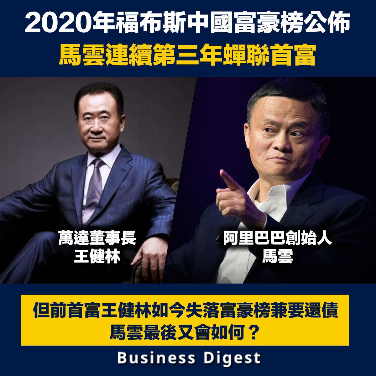 福布斯中國公佈最新一年度中國富豪榜,「雙馬」馬雲、馬化騰仍保持冠亞軍,馬雲更連續第三年奪冠