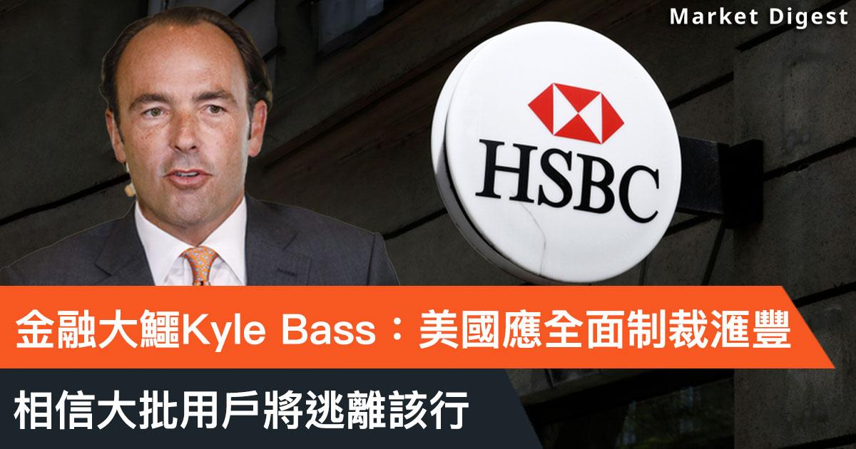 前立法會議員在滙豐銀行戶口被凍結,Kyle Bass回應
