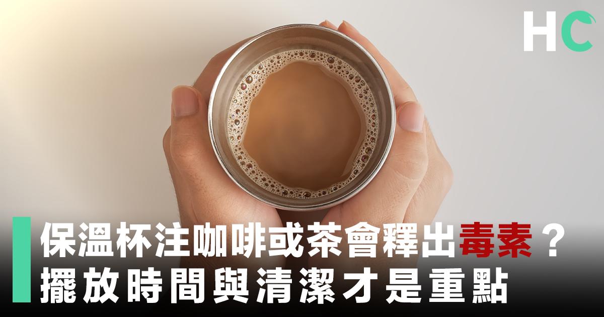 保溫杯內有咖啡