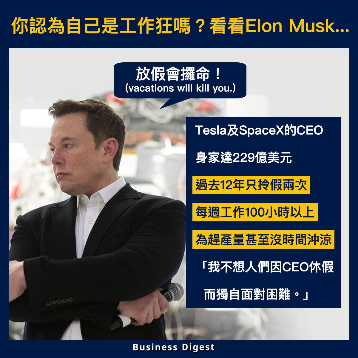 【令你嚇一跳的商業名人】你認為自己是工作狂嗎?看看Elon Musk...