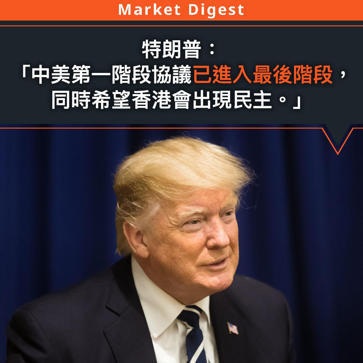 特朗普:「中美第一階段協議已進入最後階段, 同時希望香港會出現民主。」