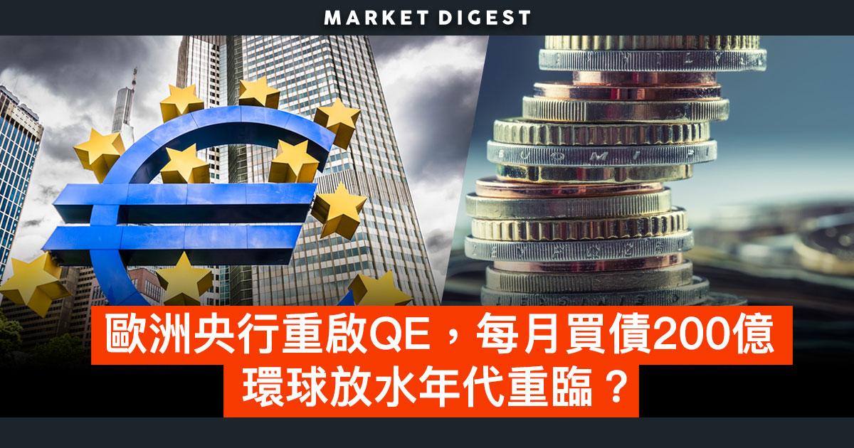 【環球放水】歐洲央行重啟QE,每月買債200億,環球放水年代重臨?