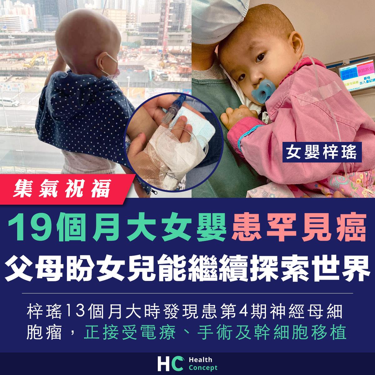19個月大女嬰患罕見癌 父母盼女兒繼續探索世界