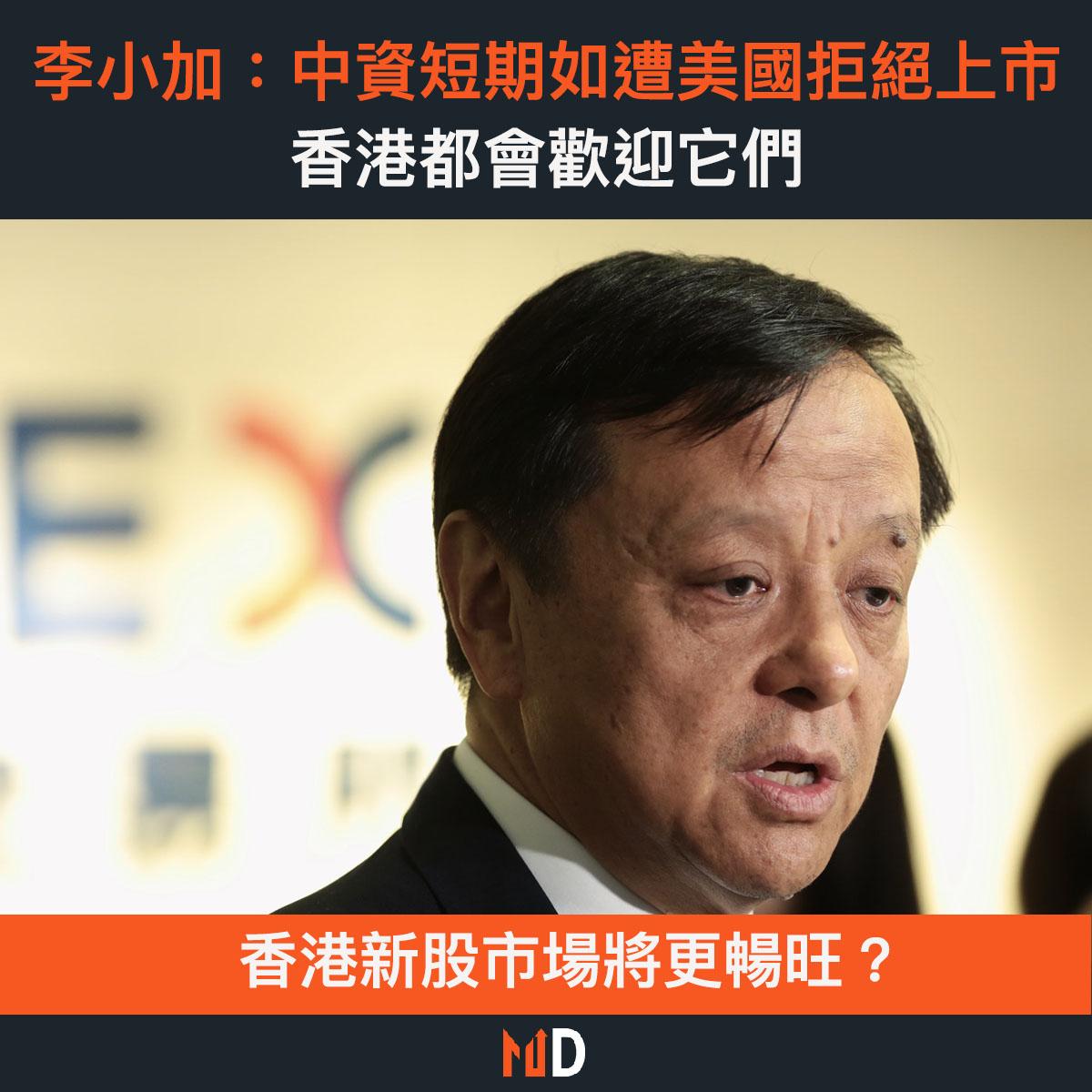 【市場熱話】李小加:中國企業短期如遭美國拒絕上市,香港都會歡迎它們