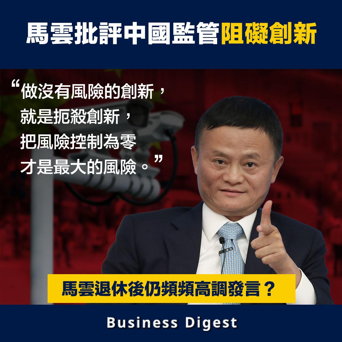 馬雲發表言論直接批評中國監管問題,「但是我們現在管的能力很強,監的能力不夠,好的創新不怕監管,但是怕昨天的方式去監管。」