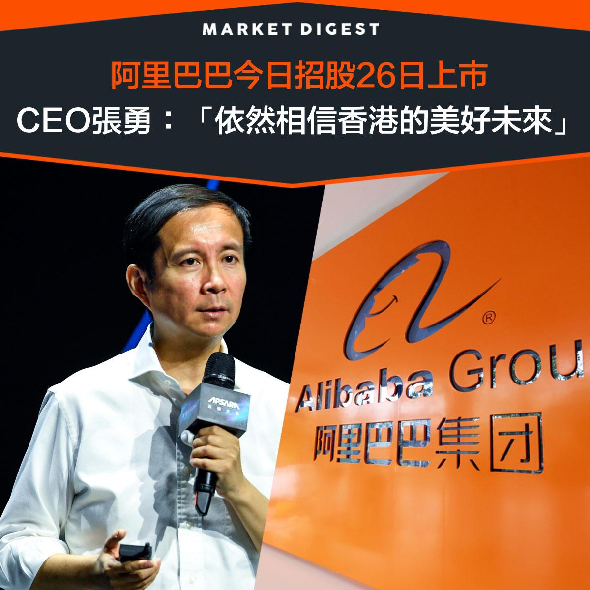 【新股熱話】阿里巴巴今日招股26日上市,CEO張勇:「依然相信香港的美好未來」