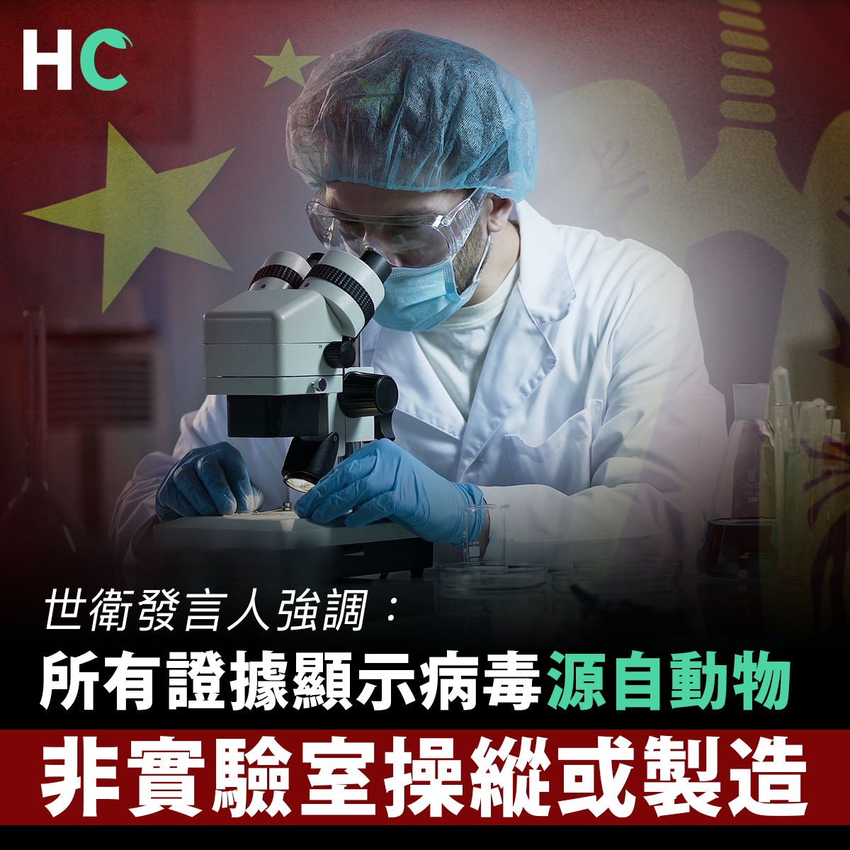 【#武漢肺炎】世衛發言人強調:所有證據顯示病毒非實驗室製造