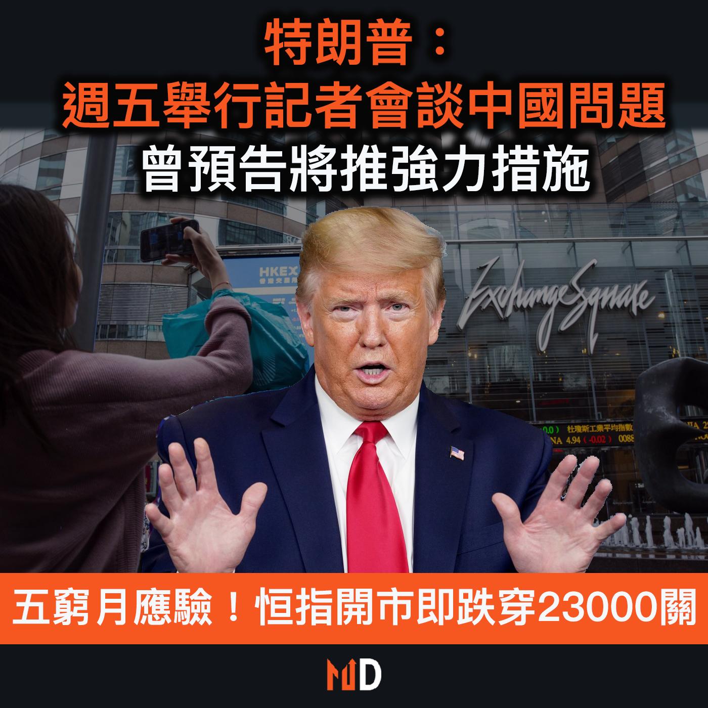 【市場熱話】特朗普:週五舉行記者會談中國問題,曾預告將對中方推強力措施